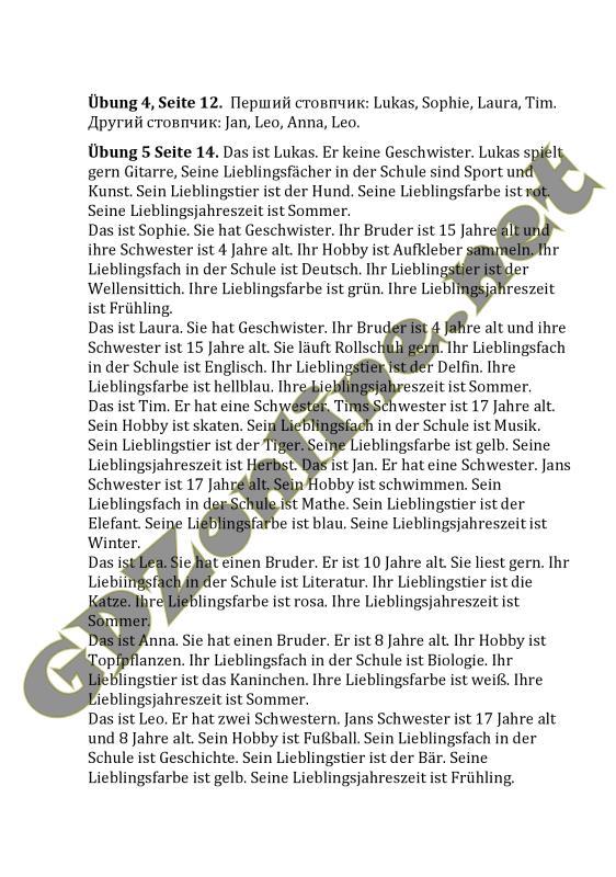 Немецкому языку 7 гдз по класс светлана сотникова