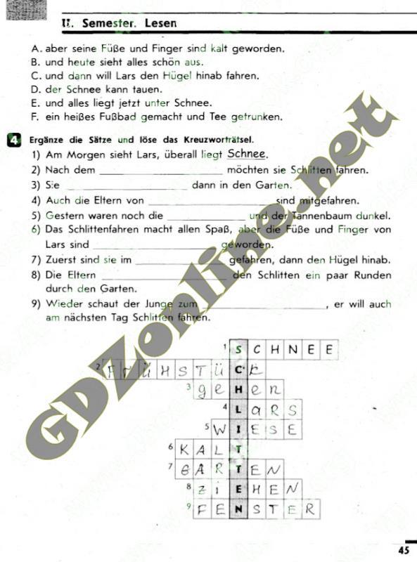 ГДЗ решебник по Немецкому языку 8 класс Сотникова 2008