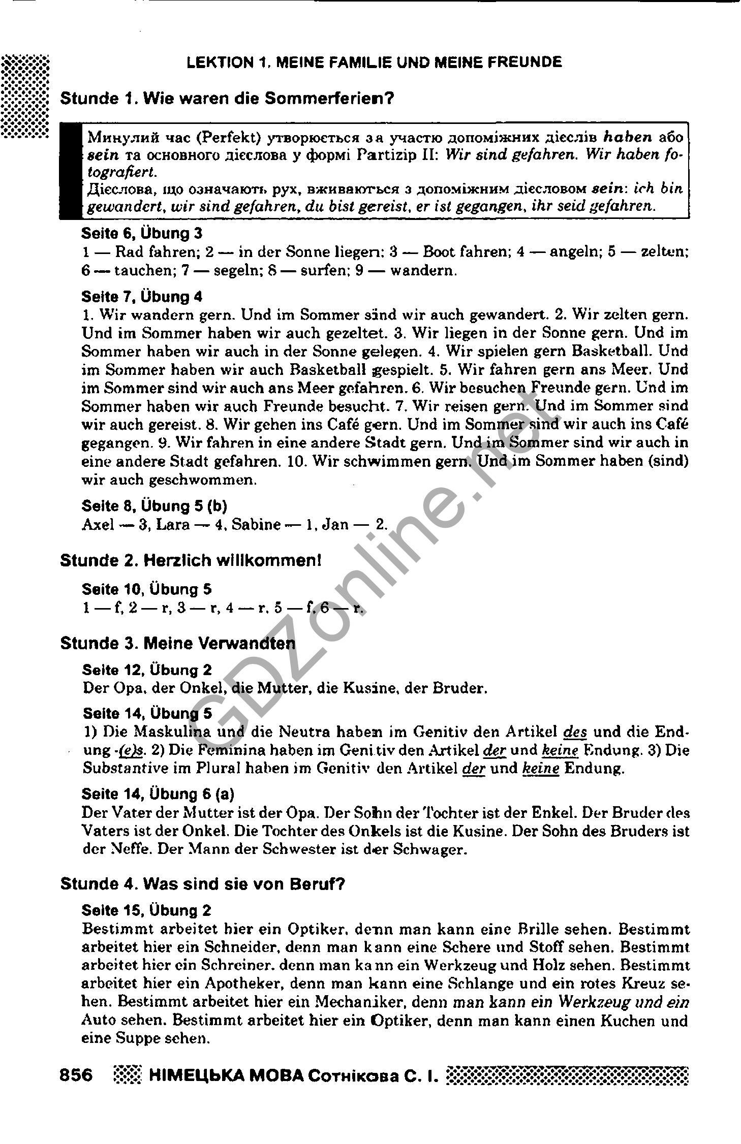 Немецкий язык 8 класс учебник сотникова скачать