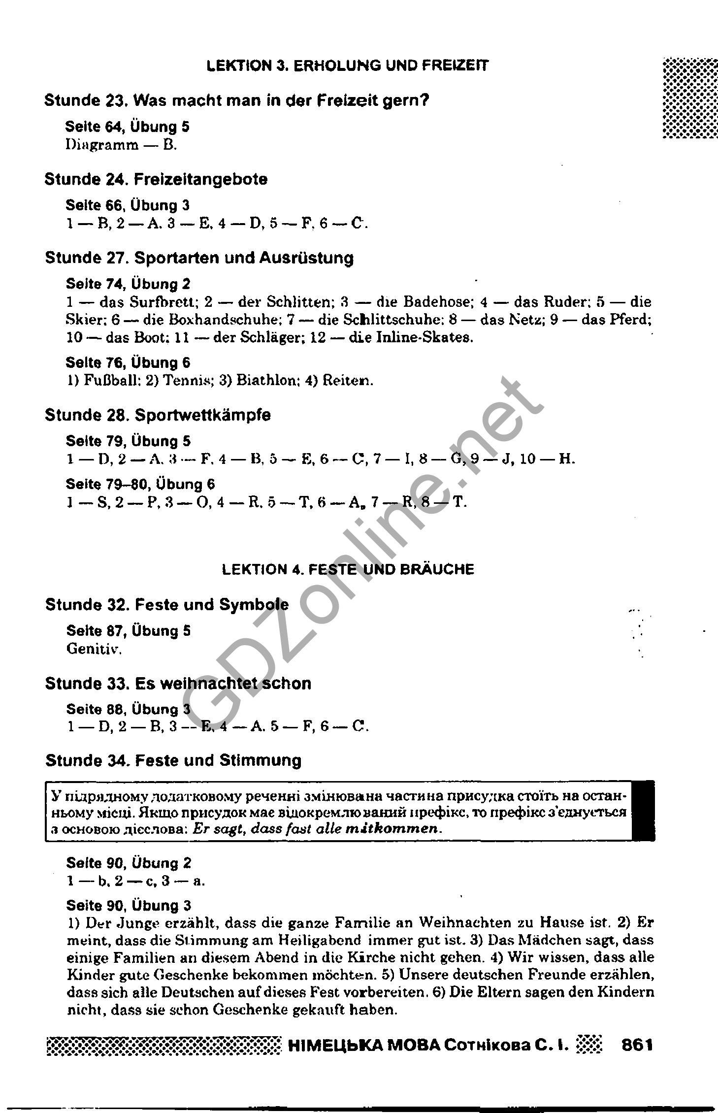 Онлайн кныжка немецка мова сотникова 10 класс