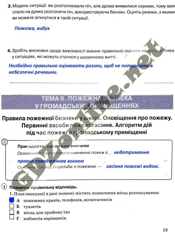 Решебник по химии 7 класс василенко онлайн