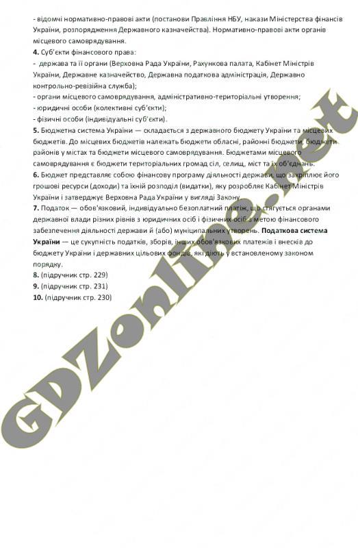 ГДЗ до підручника з правознавства 10 клас С.Б. Гавриш, В.Л. Сутковий 2010 рік