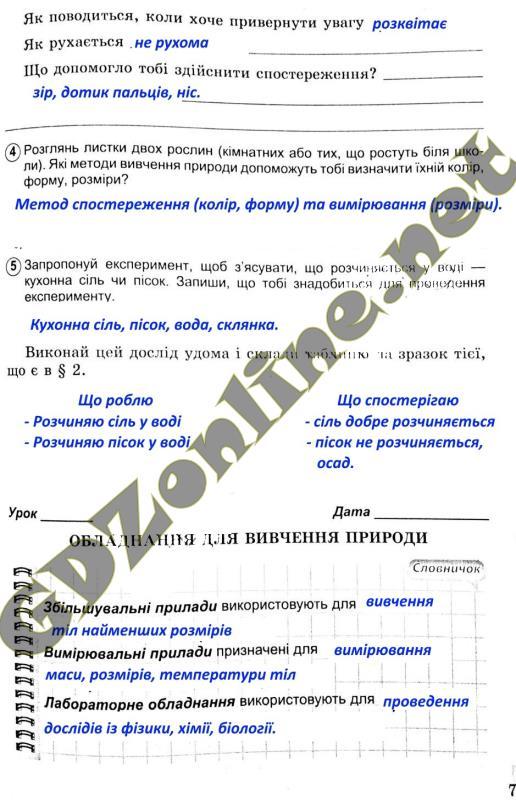 Решебник етика 5 клас робочий зошит і тематичне оцінювання