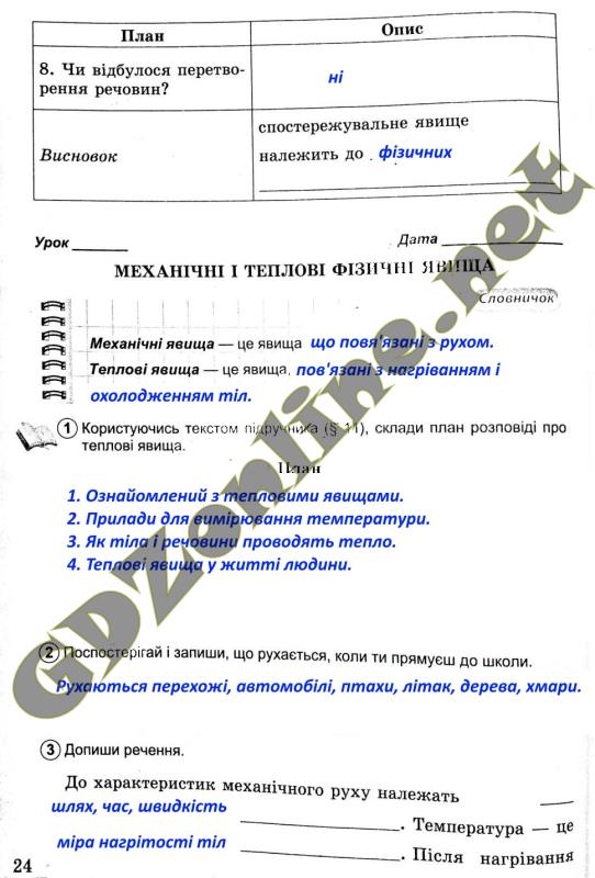 Відповіді Робочий Зошит Природознавство 5 клас Коршевнюк