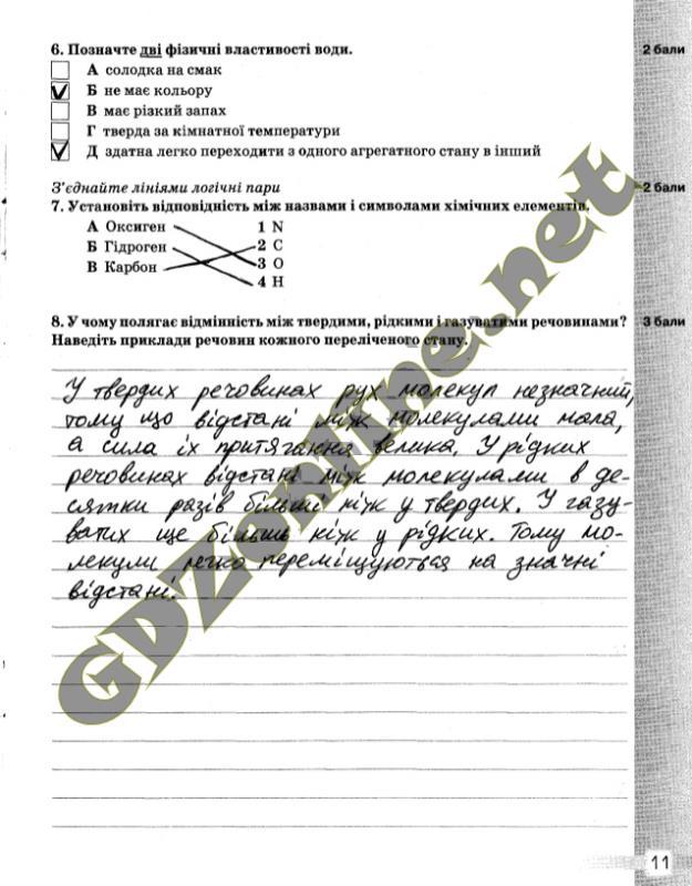 Природоведение 5 класс Коршевнюк, Баштовый