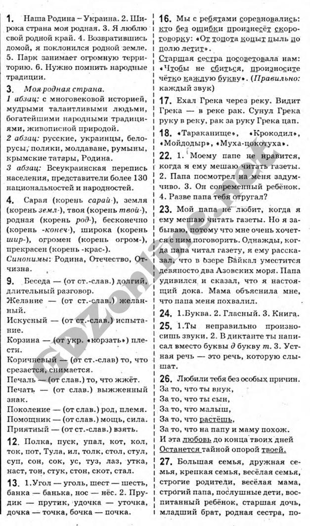 Гдз по украинскому языку 11 класс