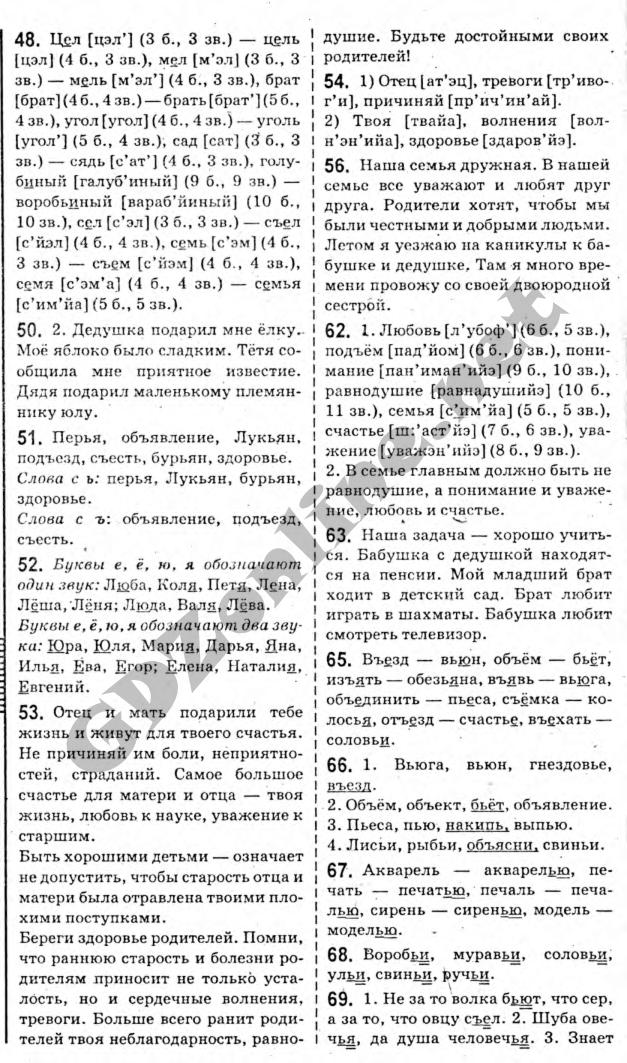 Русский язык 11 класс решебник автор рудяков фролова быкова