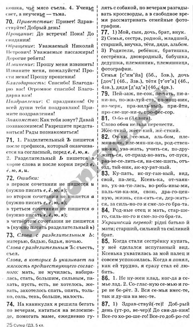 Решебник русскому языку рудяков 11 скачать