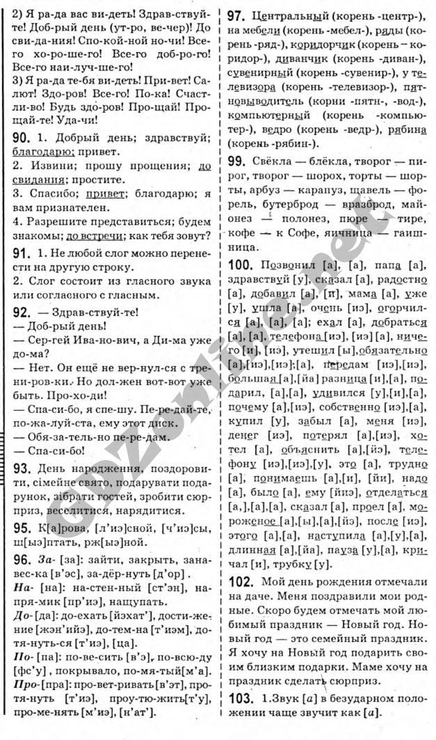 Учебник Русский язык 5 класс Рудяков, Фролова 2013