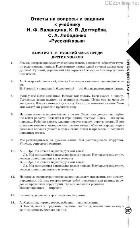Гдз по русскому 6 класслебеденко