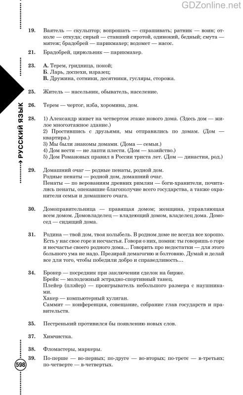 Онлайн книга по русскому языку 6 класс лебеденко