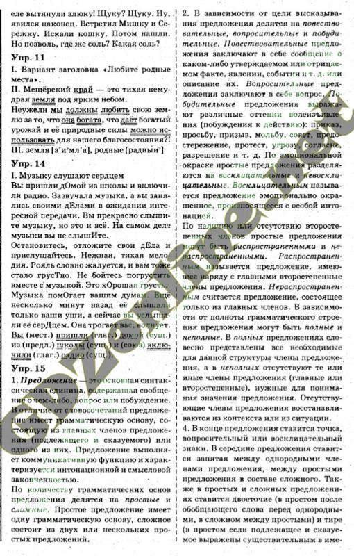 Русскому снитко давидюк быкова по 6 гдз класс языку