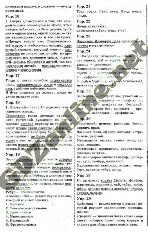 6 давидюк класс русский быкова решебник стативка 83 номер язык