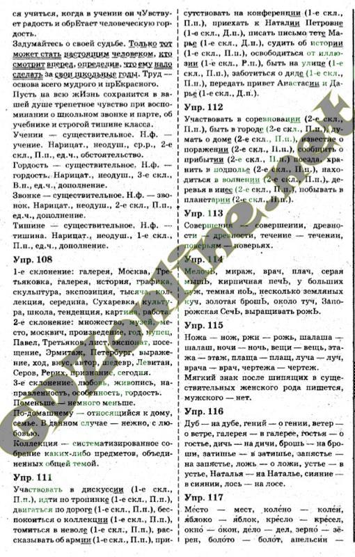 Гдз 11 класс русский язык давидюк онлайн