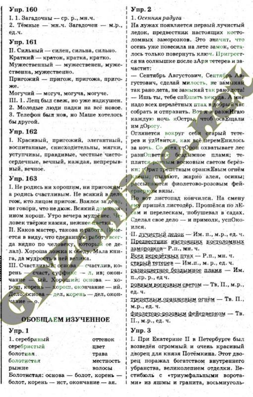 ГДЗ по русскому языку для 7 класса
