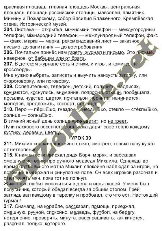 Російська мова 6 клас корсаков