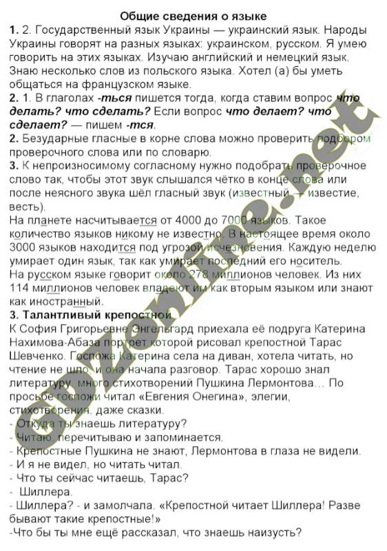 Готовые домашние задания с укринского языка за класс