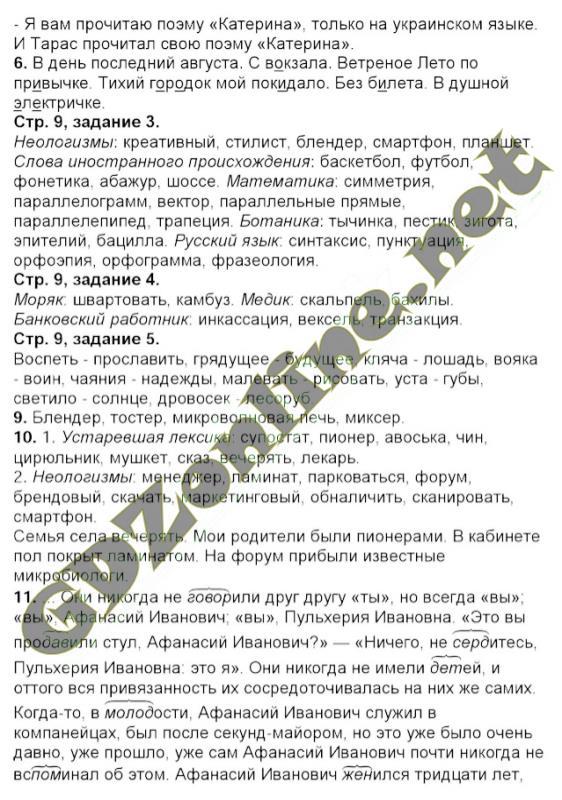 Решебник по русскому языку 10 класс рудяков