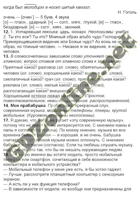 По русскому класс фролова решебник и 9 языку рудяков