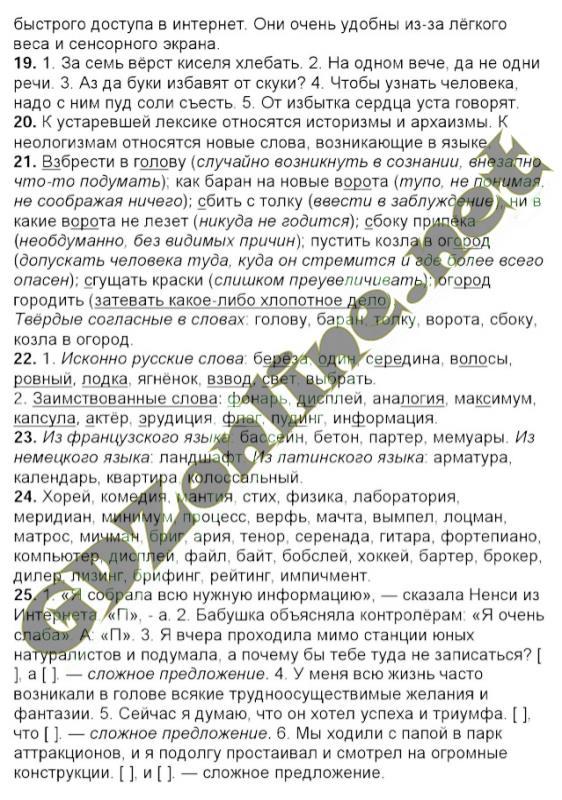 ГДЗ Русский язык 5 класс А.Н. Рудяков, Т.Я. Фролова