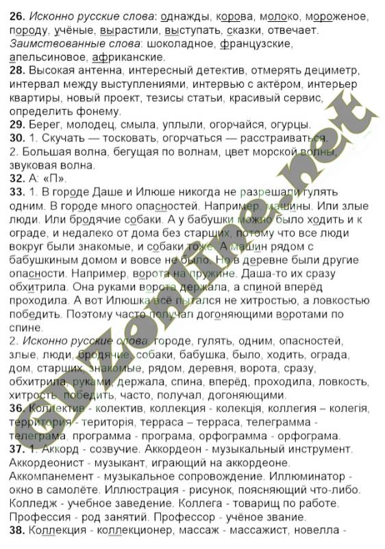 9 мова класс гдз рос рудякова