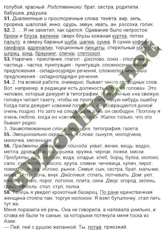 Решебник по рос мове 6 класс рудяков фролова маркина-гурджи