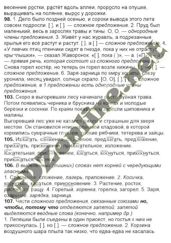 Гдз з рос мови 6 клас рудяков 2018