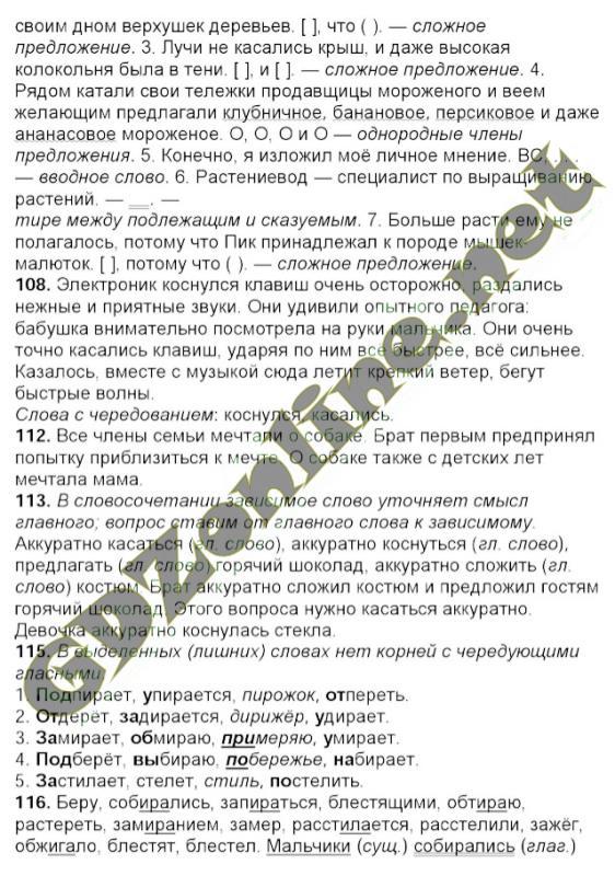 ГДЗ по русскому языку 9 класс Рудяков А.Н., Фролова Т.Я.
