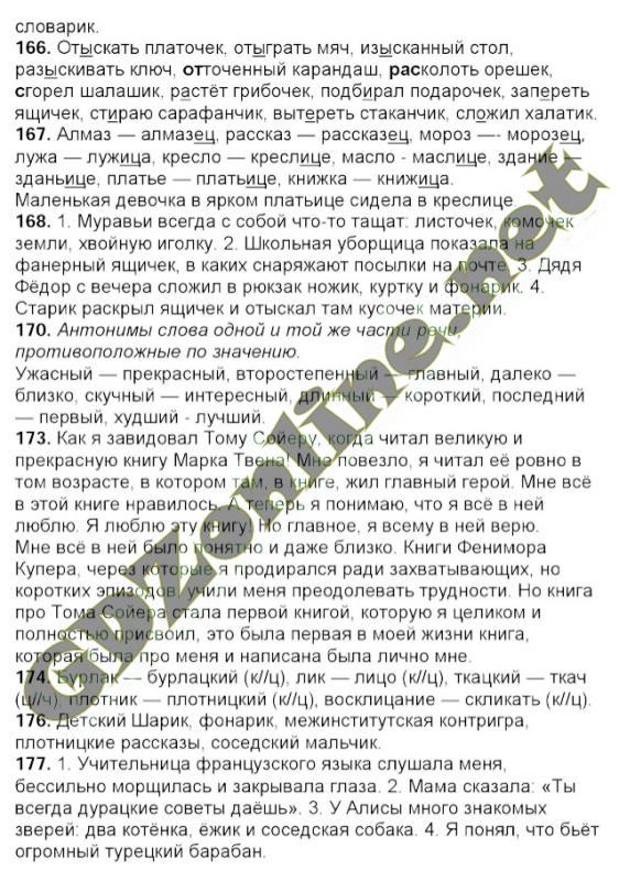 ГДЗ (ответы, решебник) Русский язык 6 класс Рудяков
