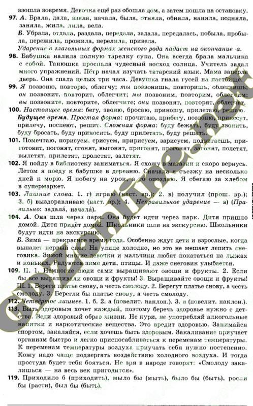8 російської гдз клас програма з мови баландіна нова