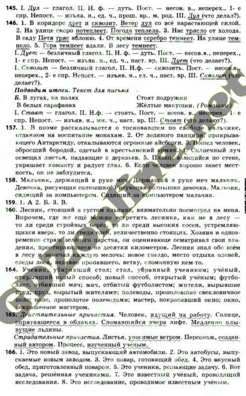 Клас 8 баландіна нова російської з мови програма гдз