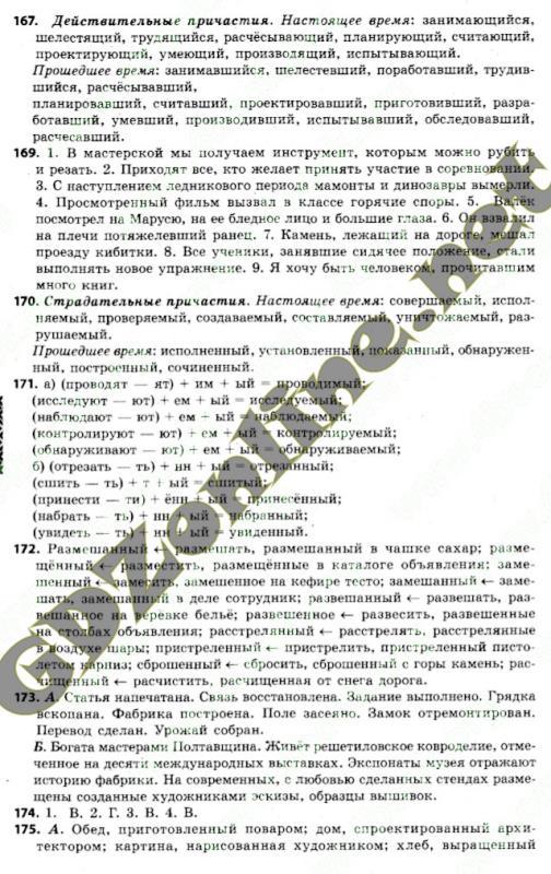 гдз по рос мов 5 класс баландина