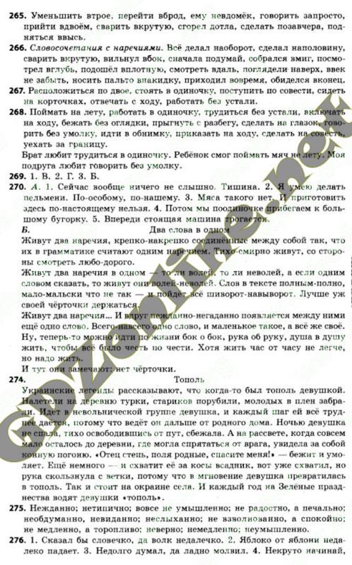 гдз по рос мові 9 клас баландіна