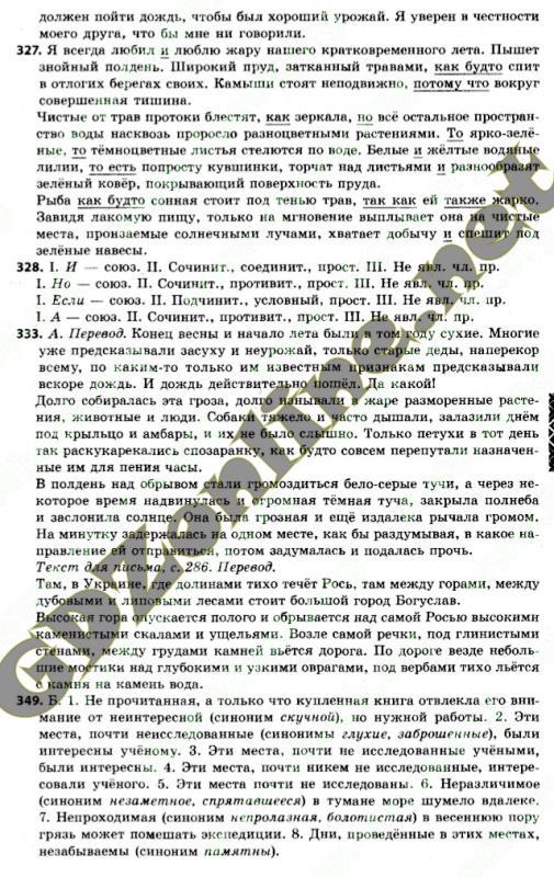 Програма 8 мови клас баландіна з нова гдз російської