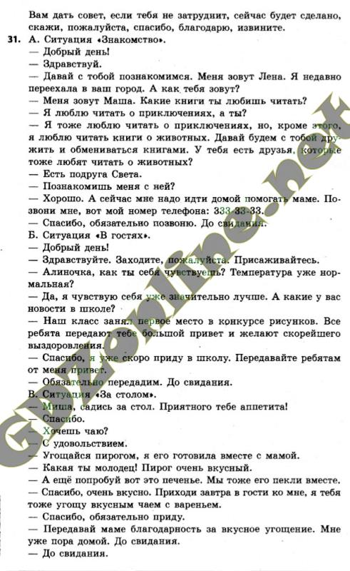 Гдз кл. русский язык