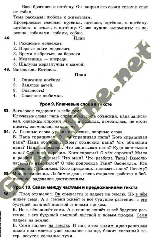 Решебник гдз по русскому языку полякова 4 класс