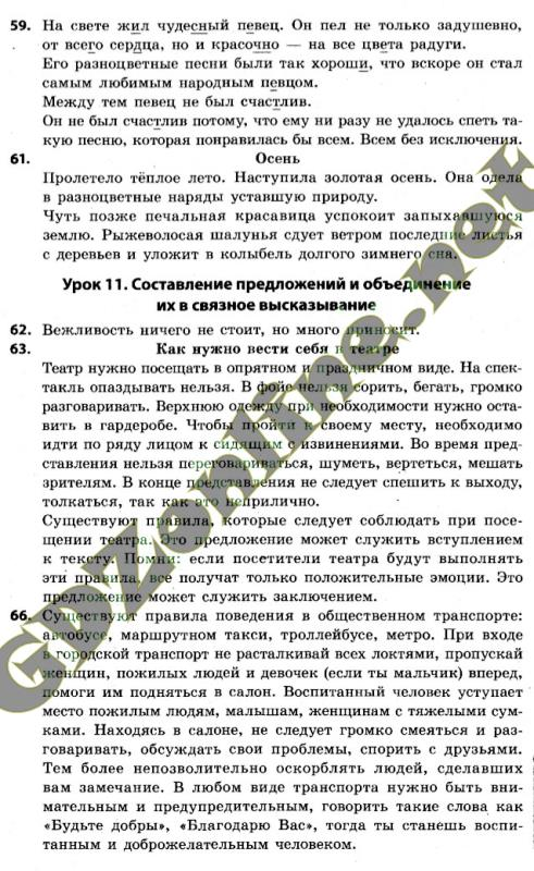 гдз по русскому языку 8 класс полякова