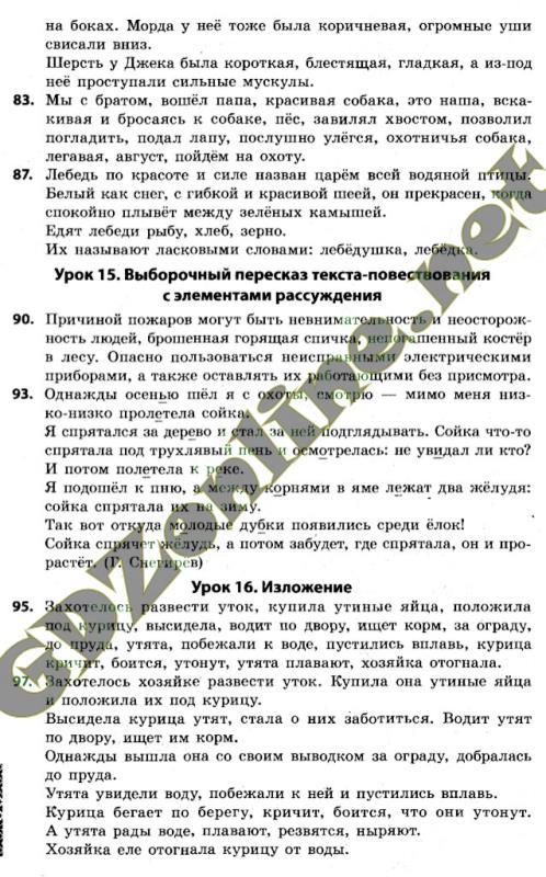 Русский язык 3 класс Самонова, Стативка, Полякова