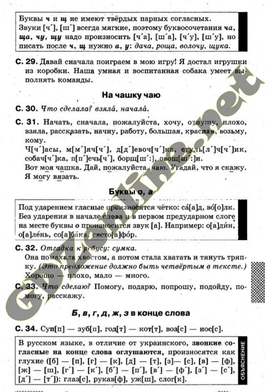 Гдз русский язык 2 лапшина зорька