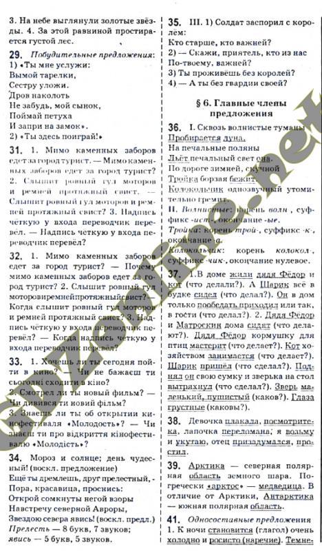русский быкова давидюк 5 гдз язык