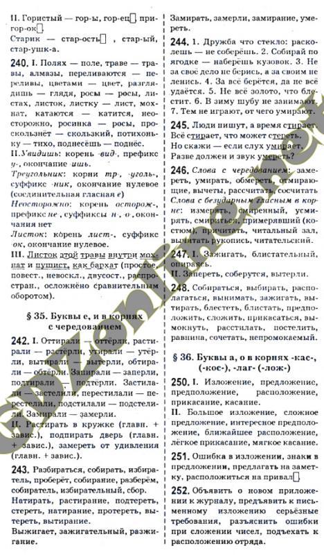 Решебник по русскому языку 5 класс быкова давидюк снитко гдз
