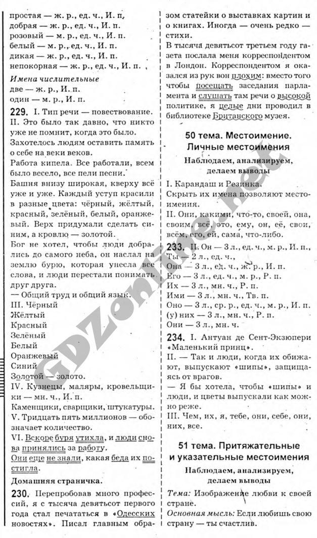 Русский язык 11 класс давидюк гдз