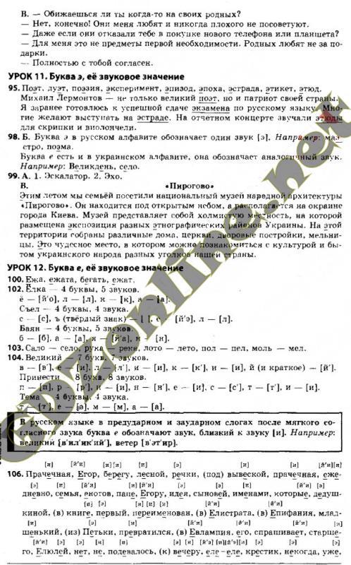 Гдз рос мова 5 класс полякова 2013