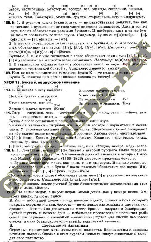 8 класс самонова дьяченко полякова решебник русский язык