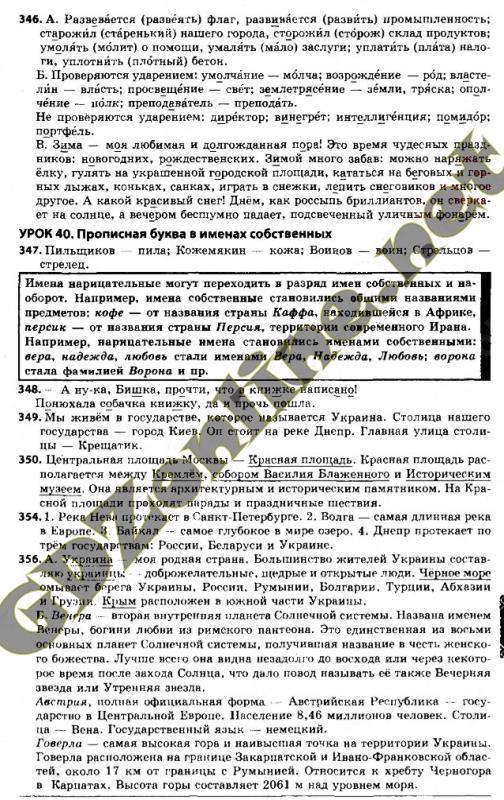 русский язык решебник 2 класс полякова 2 часть читать