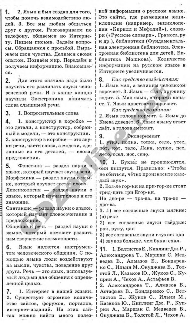 Готовые домашние задания 11 класс русский язык рудяков