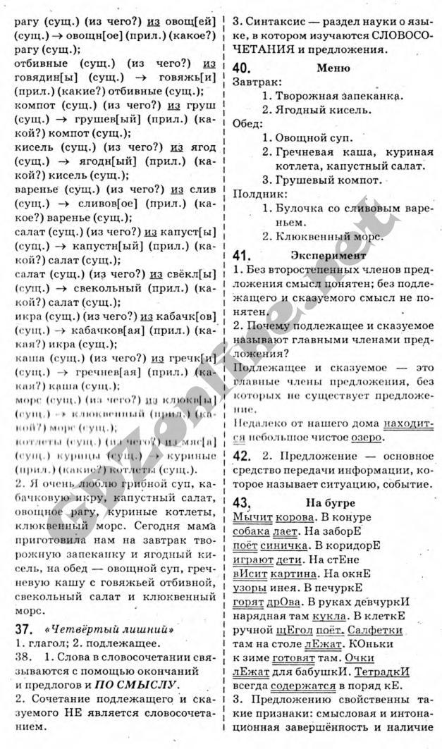 Русский язык 11 рудяков фролова быкова гдз