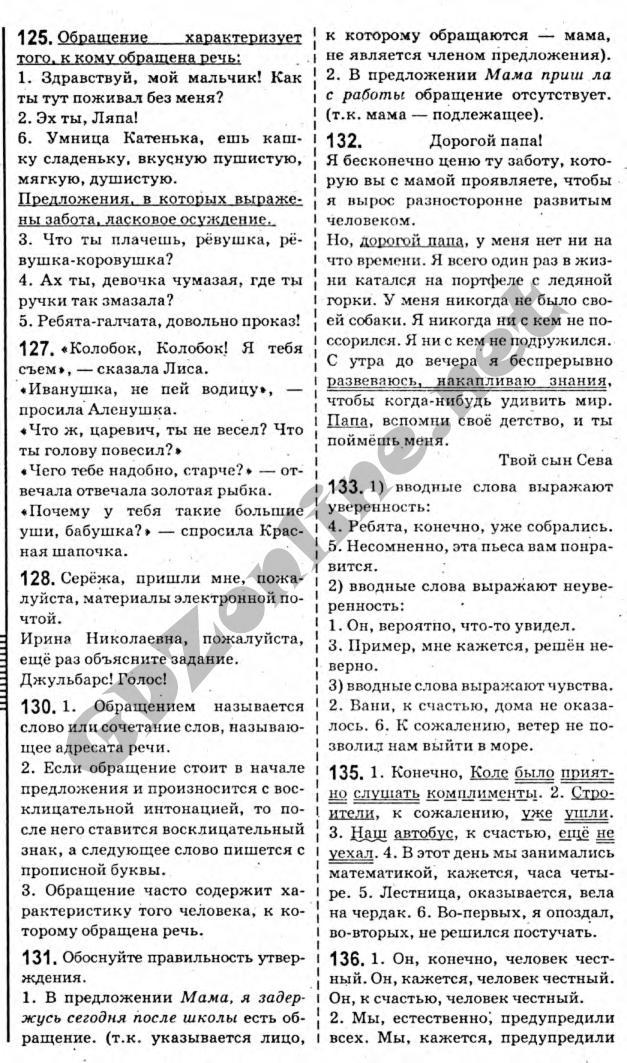Гдз никитина русский язык 5 класс
