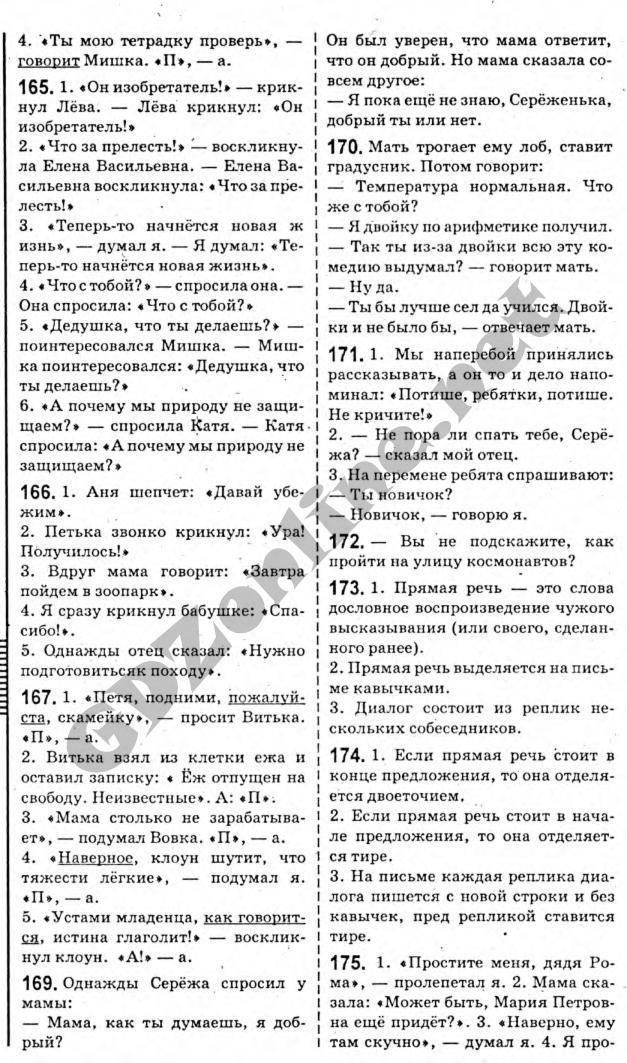 Гдз по русскому языку 11 класс рудяков