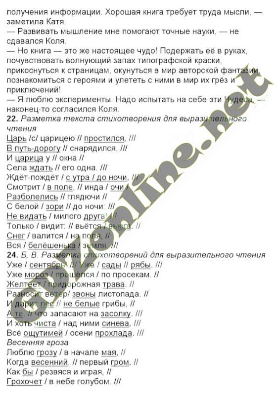 Решебник по русскому 3 класса автор полякова